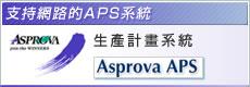 支持網路的APS系統